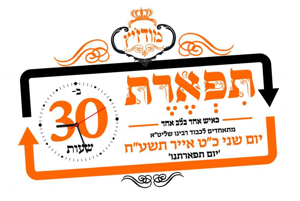 לוגו תפארת1