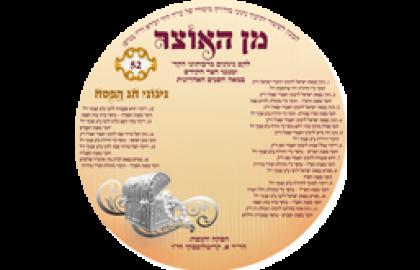 """בצאת ישראל – רבינו שליט""""א תשע""""ד"""