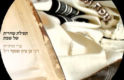 """נוסח תפילות שבת – ע""""י הרה""""ח ר' בן ציון שנקר – 2"""
