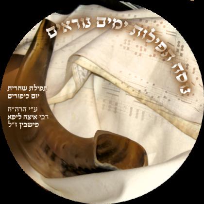 תפילת שחרית יום כיפורים – ר' איצ'ה ליפא פישביין