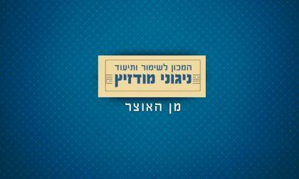 """מן האוצר 34 – פרשת משפטים – תשע""""ז"""