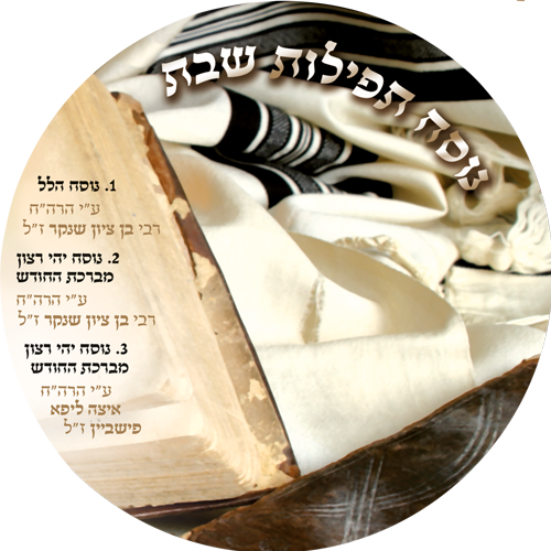 """נוסח תפילות שבת – יהי רצון מברכת החודש – הרה""""ח ר' איצה ליפא פישביין ז""""ל"""